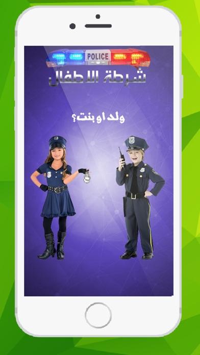 شرطة الاطفال العربيةلقطة شاشة1