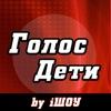 Голос Дети by iШоу