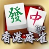 i.Game 13 Mahjong 香港麻雀Lite