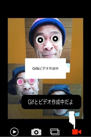 GIFアニメ 目玉ギョロギョロ screenshot 3