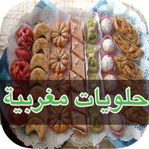 وصفات حلويات مغربية : wasafat halawiyat maghribiya