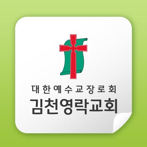 김천영락교회