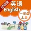 好爸爸点读机-苏教译林牛津版小学英语一年级上册 课本同步有声点读教材