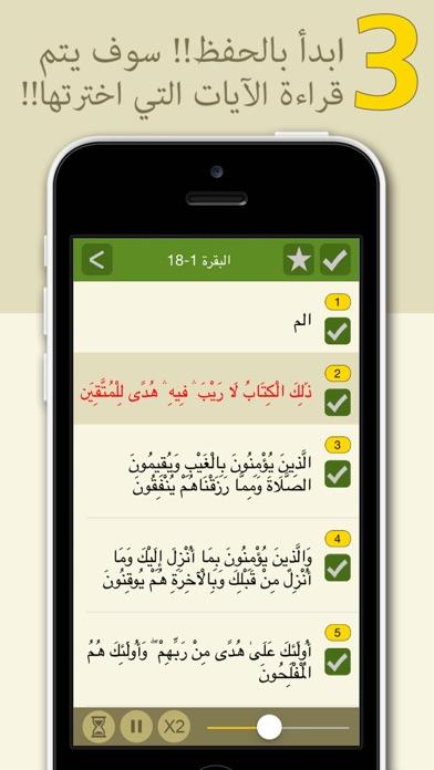 المحترف لتحفيظ القرآن الكريم - النسخة المجانيةلقطة شاشة4
