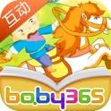 A Blessing in Disguise-baby365 icon