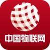 中国物联网