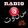 محطات الإذاعة التونسية - Tunisia Radio