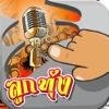 ขูดภาพลูกทุ่งไทย : เกมเศรษฐีทายภาพดารานักร้อง หมอลำ เสียงอีสาน