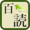 """百首読み上げ (""""Hyaku-Doku"""", or """"Shuffle 100"""")"""