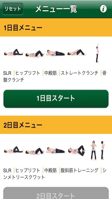 腰痛診断 個別改善プログラム screenshot1