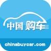中国购车网