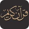 Quranic Surahs Learn & Quiz