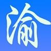中國重庆网