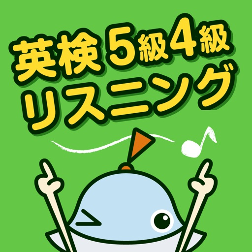 英検リスニングマスター 5級4級