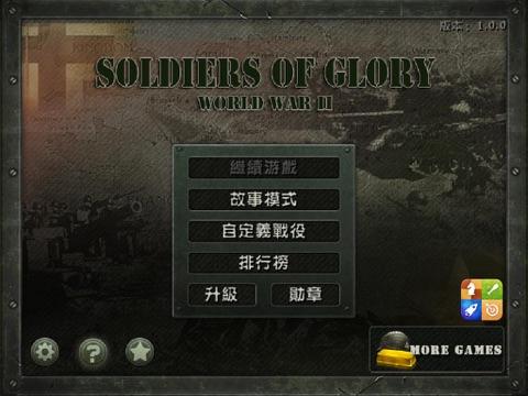 將軍 的 榮耀 太平洋 戰爭 破解