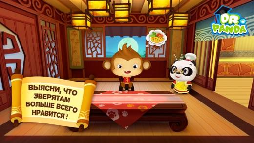 Скачать Игру Dr Panda Ресторан - фото 9