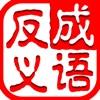 成語反義連連看:小強瘋狂猜字典和詞典的大冒險遊戲繁體中文版大全