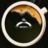 咖啡知识大全 - 冲泡好咖啡,咖啡师必学秘技