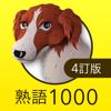 英熟語ターゲット1000(4訂版)
