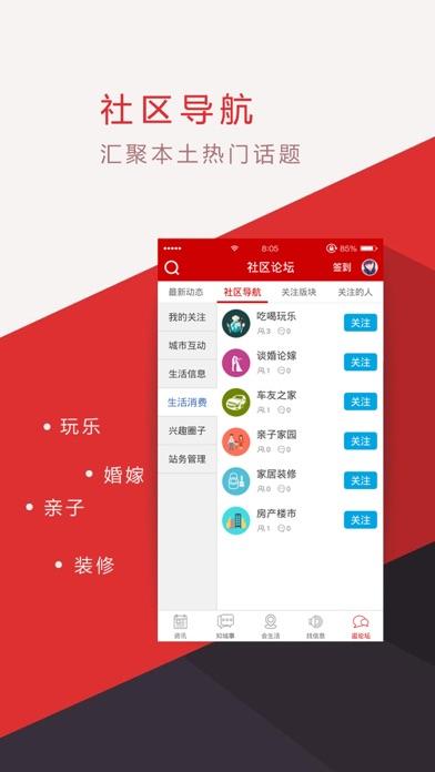 download E滁州—滁州事、E滁知 apps 3