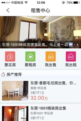 东驿站 screenshot 3