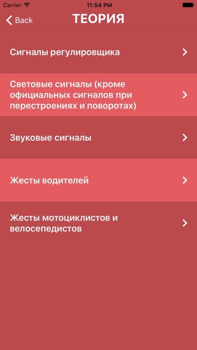 Язык водителяСкриншоты 2