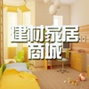 中国建材家居商城