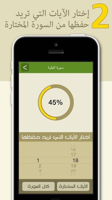 المحترف لتحفيظ القرآن الكريم - النسخة المجانيةلقطة شاشة3