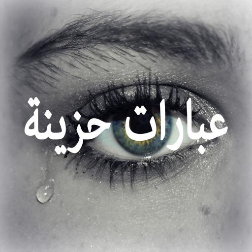 عبارات حزينة و مؤلمه : كلمات دمعة حزن