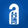 台湾自由行 - 预定一间旅店及民宿