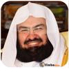 القرآن الكريم - أدعية - عبدالرحمن السديس