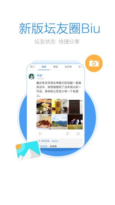 download 彭城社区 apps 0