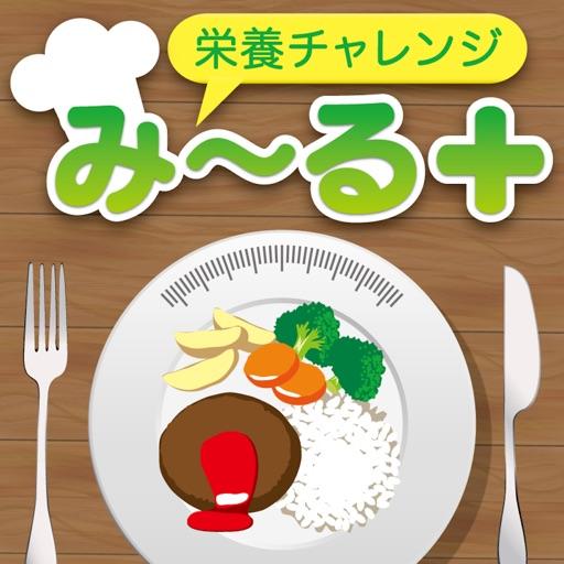 栄養チャレンジみ〜る+