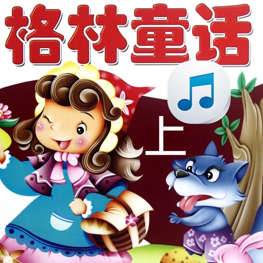 Green's Fairy Audio Tales(1) iOS App