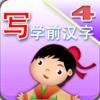 Schreiben chinesischer From Scratch - Über Anzahl und Reihenfolge