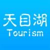 天目湖旅游网