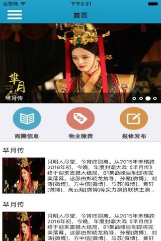 安逸宝 screenshot 1
