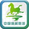中国休闲旅游行业平台