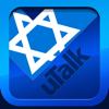 uTalk Classic Learn Yiddish