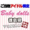ご当地アイドル検定 Baby dolls version