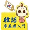 韓語詞匯-韓語學習入門到精通