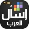 MBC اسال العرب