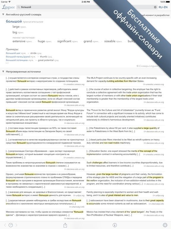 Словарь Linguee - английский и другие языки Скриншоты8