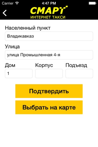 Смарт Такси Владикавказ screenshot 3