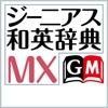 ジーニアス和英辞典MX【大修館書店】(ONESWING)