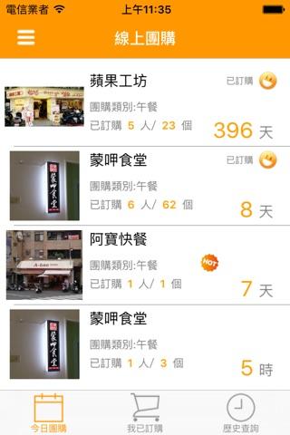 CHIAPP線上團購 screenshot 3