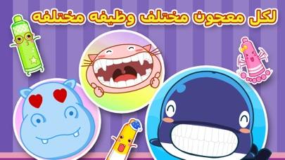 الفرشاه الشقيه - لعبه تنظيف الاسنان - طبيب الاسنانلقطة شاشة4