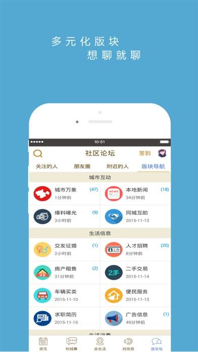 download 掌上大滁州 apps 2