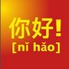 Китайские слова и выражения