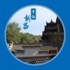幸福新昌—新昌人的生活平台